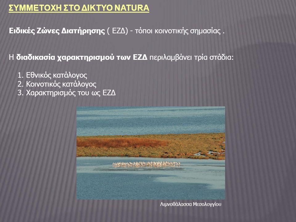 ΣΥΜΜΕΤΟΧΗ ΣΤΟ ΔΙΚΤΥΟ NATURA Ειδικές Ζώνες Διατήρησης ( ΕΖΔ) - τόποι κοινοτικής σημασίας.