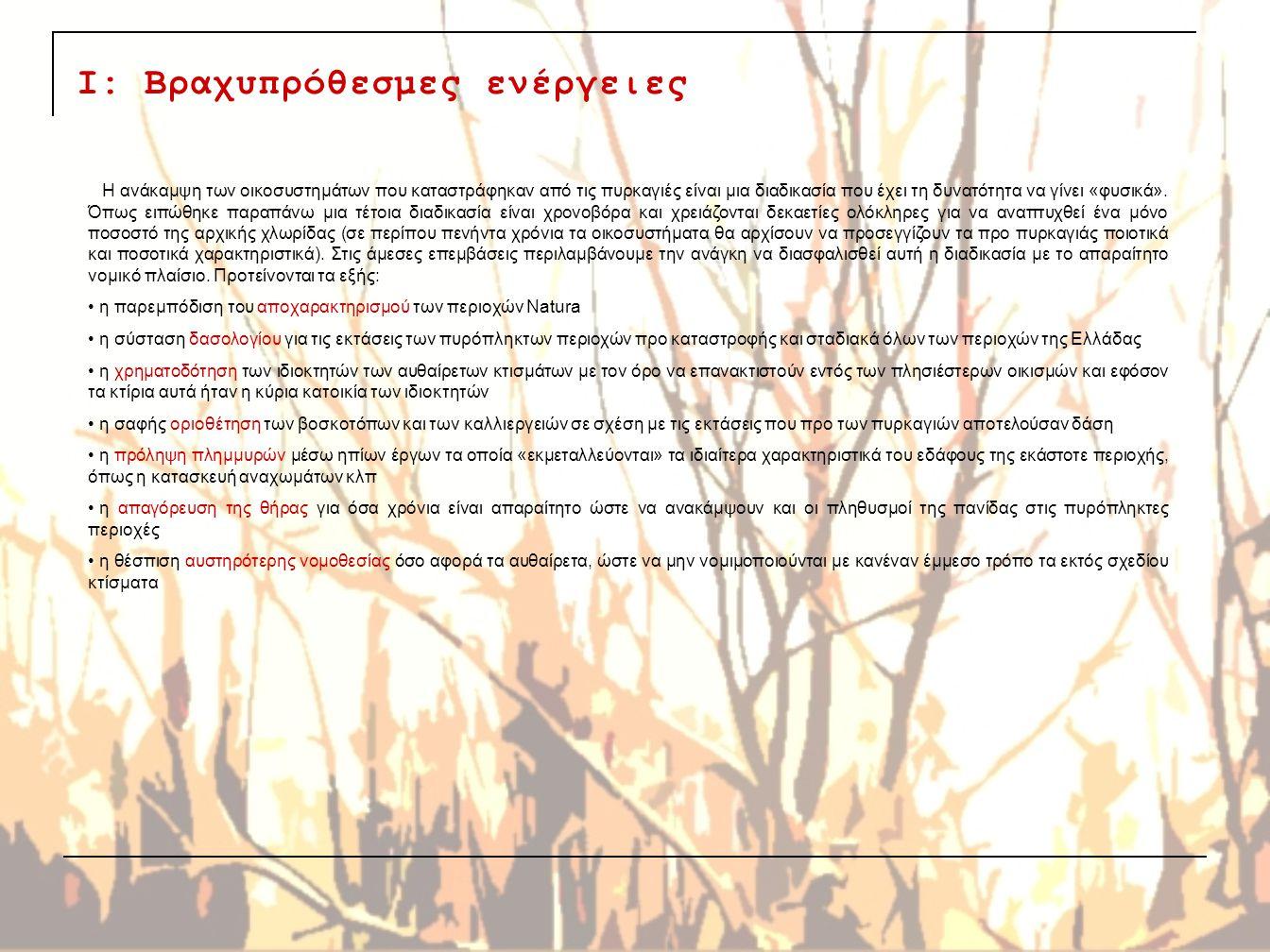 Ι: Βραχυπρόθεσμες ενέργειες Η ανάκαμψη των οικοσυστημάτων που καταστράφηκαν από τις πυρκαγιές είναι μια διαδικασία που έχει τη δυνατότητα να γίνει «φυ