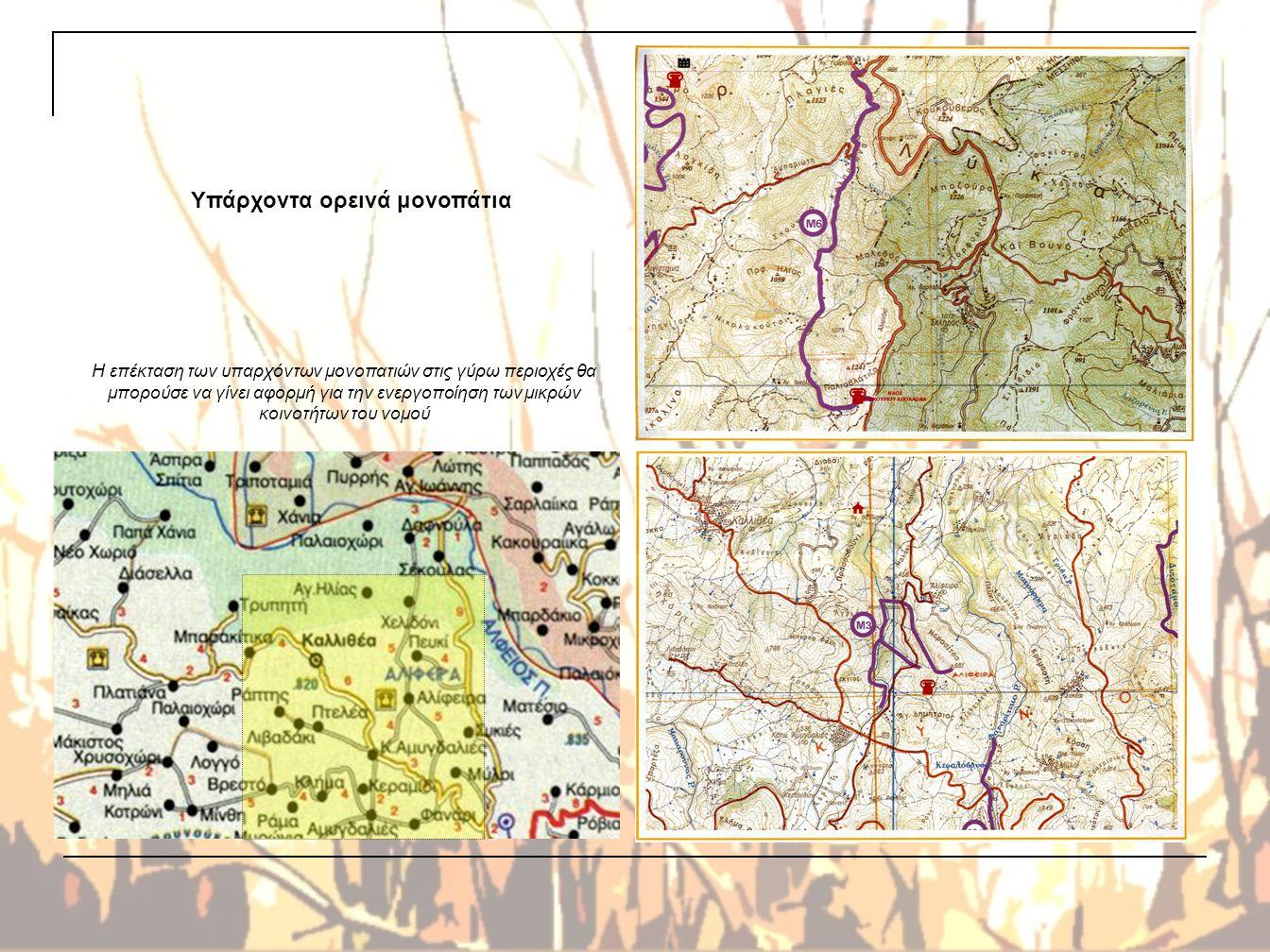 Υπάρχοντα ορεινά μονοπάτια Η επέκταση των υπαρχόντων μονοπατιών στις γύρω περιοχές θα μπορούσε να γίνει αφορμή για την ενεργοποίηση των μικρών κοινοτή