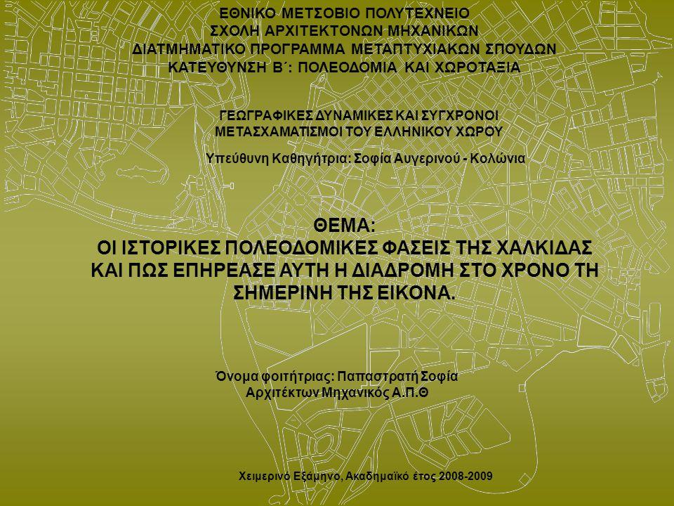 Στόχος της εργασίας είναι η διερεύνηση της πολεοδομικής εξέλιξης της πόλης της Χαλκίδας και οι τάσεις ανάπτυξης της.