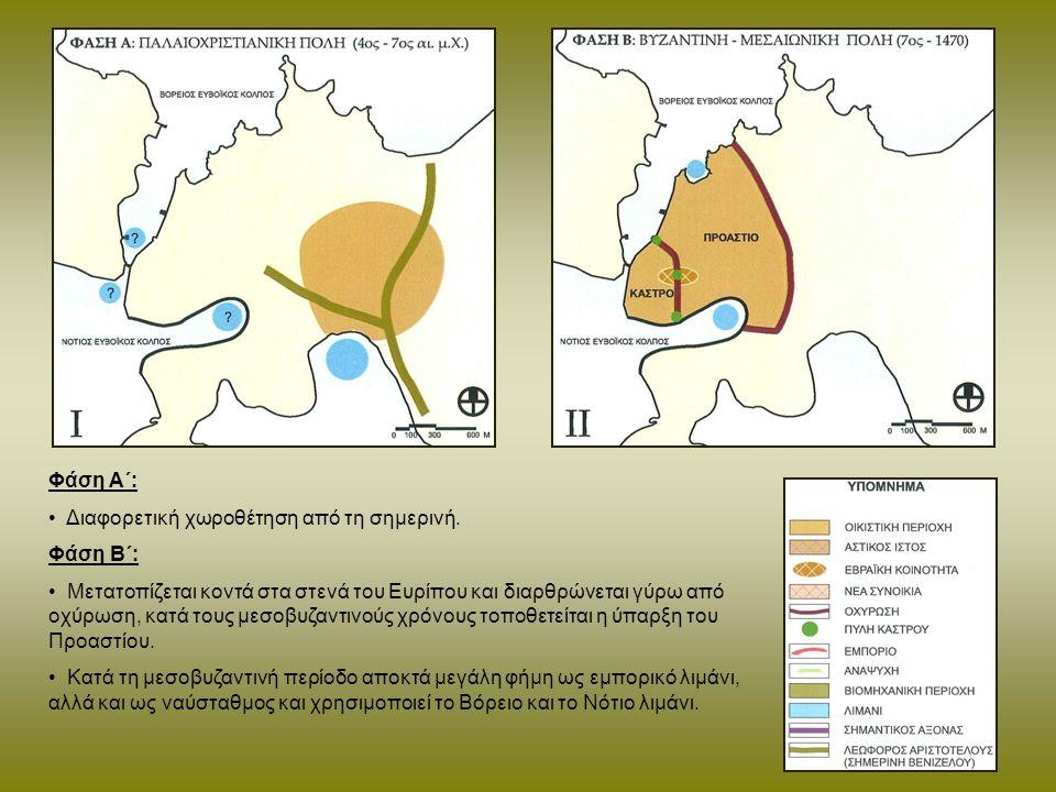 Φάση Γ΄: Το εμπόριο αναπτυσσόταν κυρίως στην περιοχή της Αγοράς, αλλά και κατά μήκος ορισμένων δρόμων.