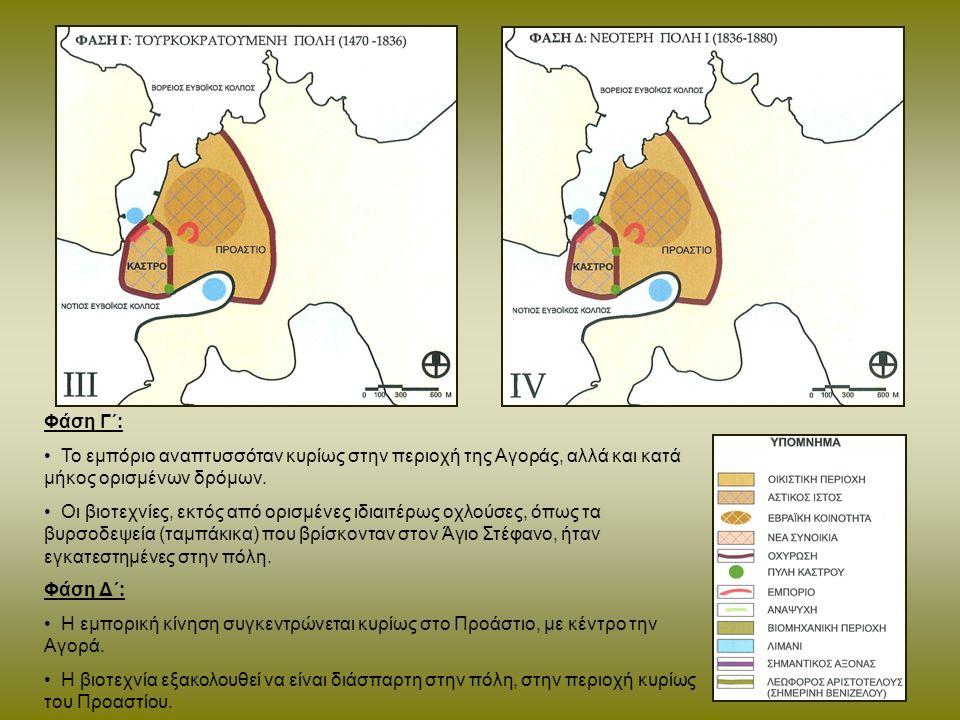 Φάση Ε΄: Κατεδάφιση των τειχών του Προαστίου.Γίνονται οι πρώτες επέκτασεις του Σχεδίου.