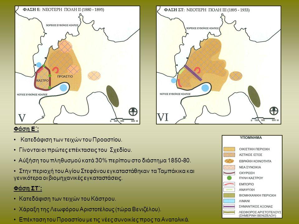 Φάση Ε΄: Κατεδάφιση των τειχών του Προαστίου. Γίνονται οι πρώτες επέκτασεις του Σχεδίου.