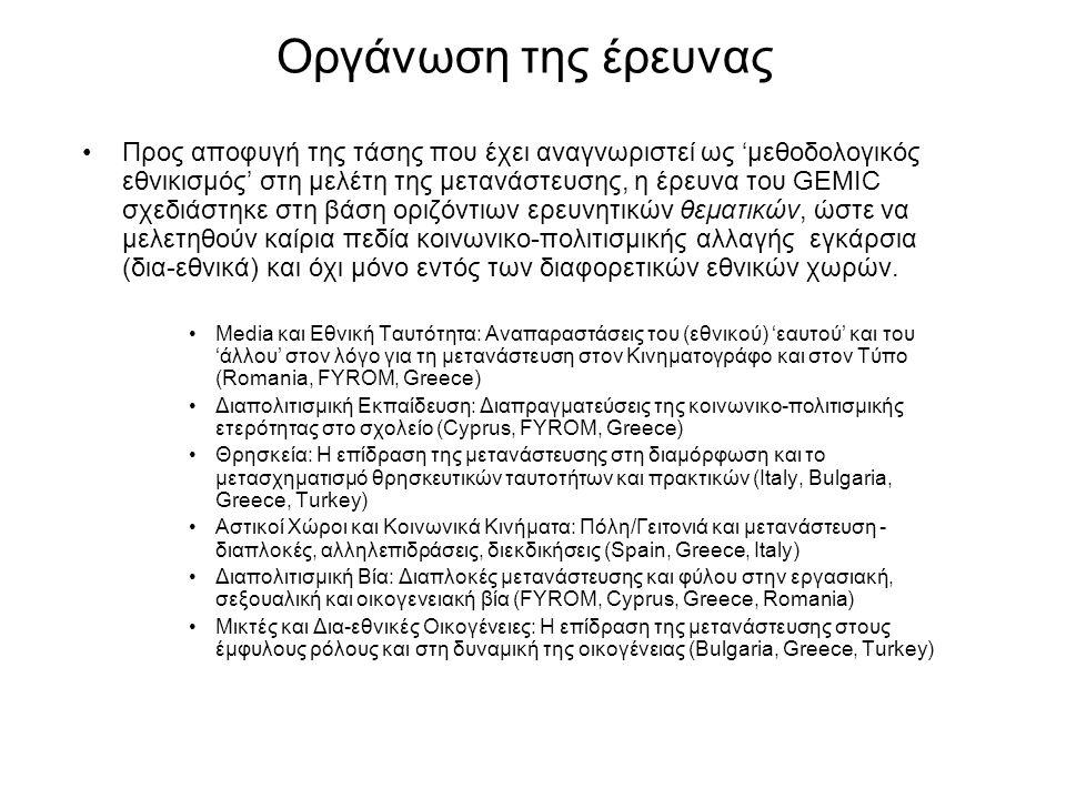 Οργάνωση της έρευνας Προς αποφυγή της τάσης που έχει αναγνωριστεί ως 'μεθοδολογικός εθνικισμός' στη μελέτη της μετανάστευσης, η έρευνα του GEMIC σχεδιάστηκε στη βάση οριζόντιων ερευνητικών θεματικών, ώστε να μελετηθούν καίρια πεδία κοινωνικο-πολιτισμικής αλλαγής εγκάρσια (δια-εθνικά) και όχι μόνο εντός των διαφορετικών εθνικών χωρών.