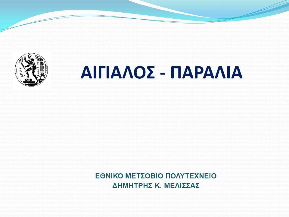 ΑΙΓΙΑΛΟΣ - ΠΑΡΑΛΙΑ ΕΘΝΙΚΟ ΜΕΤΣΟΒΙΟ ΠΟΛΥΤΕΧΝΕΙΟ ΔΗΜΗΤΡΗΣ Κ. ΜΕΛΙΣΣΑΣ
