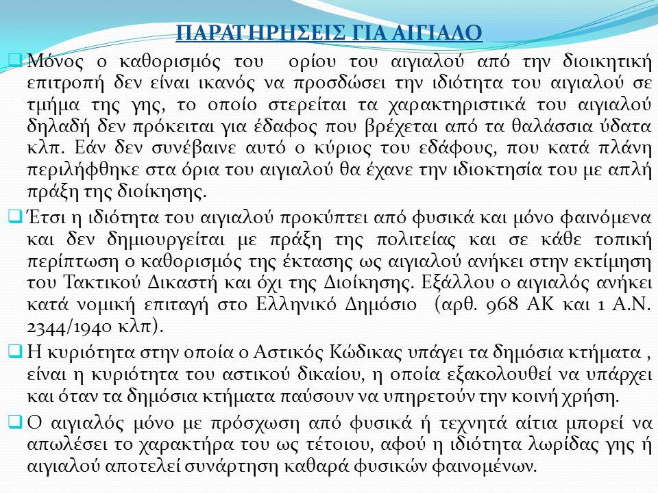 ΠΑΡΑΤΗΡΗΣΕΙΣ ΓΙΑ ΑΙΓΙΑΛΟ  Μόνος ο καθορισμός του ορίου του αιγιαλού από την διοικητική επιτροπή δεν είναι ικανός να προσδώσει την ιδιότητα του αιγιαλ