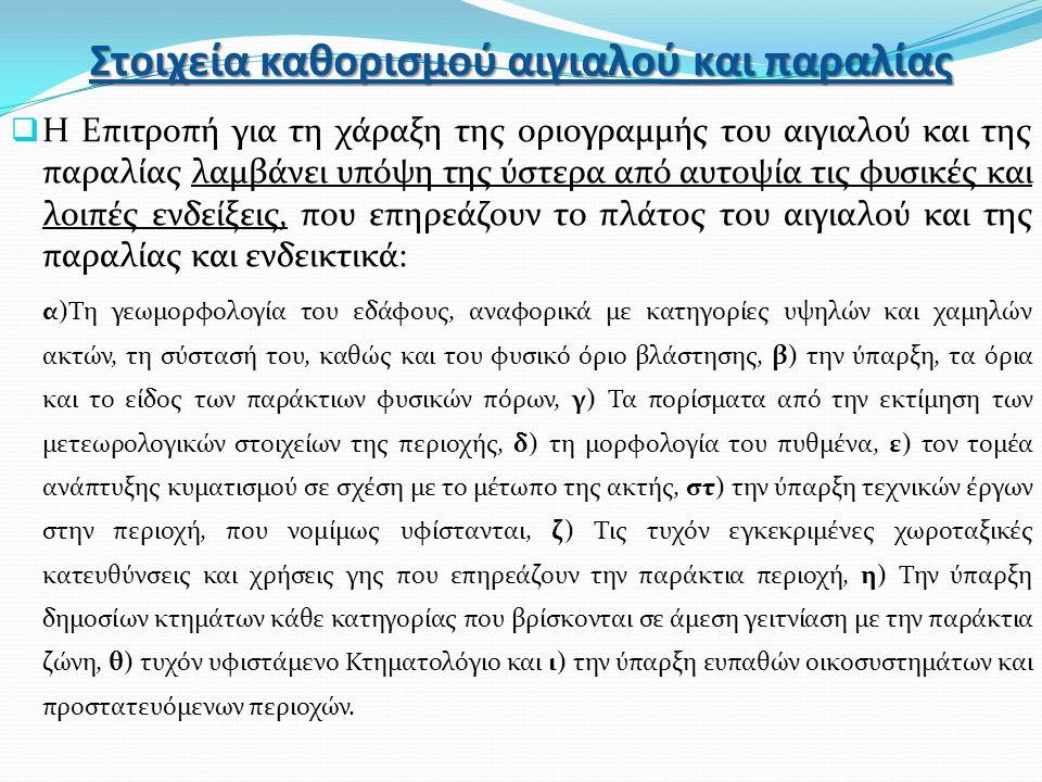 Στοιχεία καθορισμού αιγιαλού και παραλίας  Η Επιτροπή για τη χάραξη της οριογραμμής του αιγιαλού και της παραλίας λαμβάνει υπόψη της ύστερα από αυτοψ