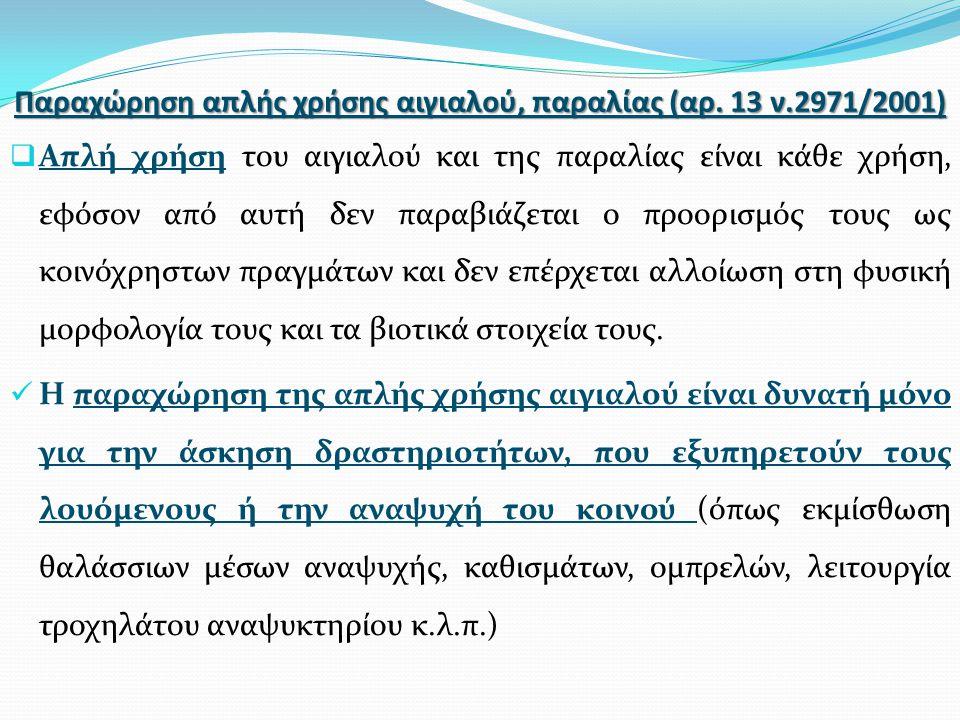 Παραχώρηση απλής χρήσης αιγιαλού, παραλίας (αρ. 13 ν.2971/2001)  Απλή χρήση του αιγιαλού και της παραλίας είναι κάθε χρήση, εφόσον από αυτή δεν παραβ
