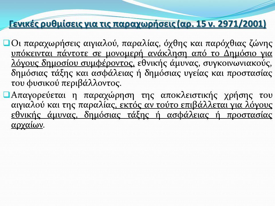 Γενικές ρυθμίσεις για τις παραχωρήσεις (αρ. 15 ν. 2971/2001)  Οι παραχωρήσεις αιγιαλού, παραλίας, όχθης και παρόχθιας ζώνης υπόκεινται πάντοτε σε μον