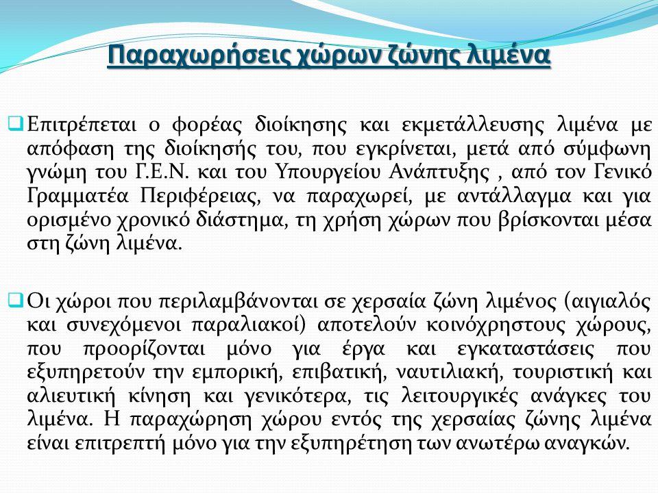 Παραχωρήσεις χώρων ζώνης λιμένα  Επιτρέπεται ο φορέας διοίκησης και εκμετάλλευσης λιμένα με απόφαση της διοίκησής του, που εγκρίνεται, μετά από σύμφω