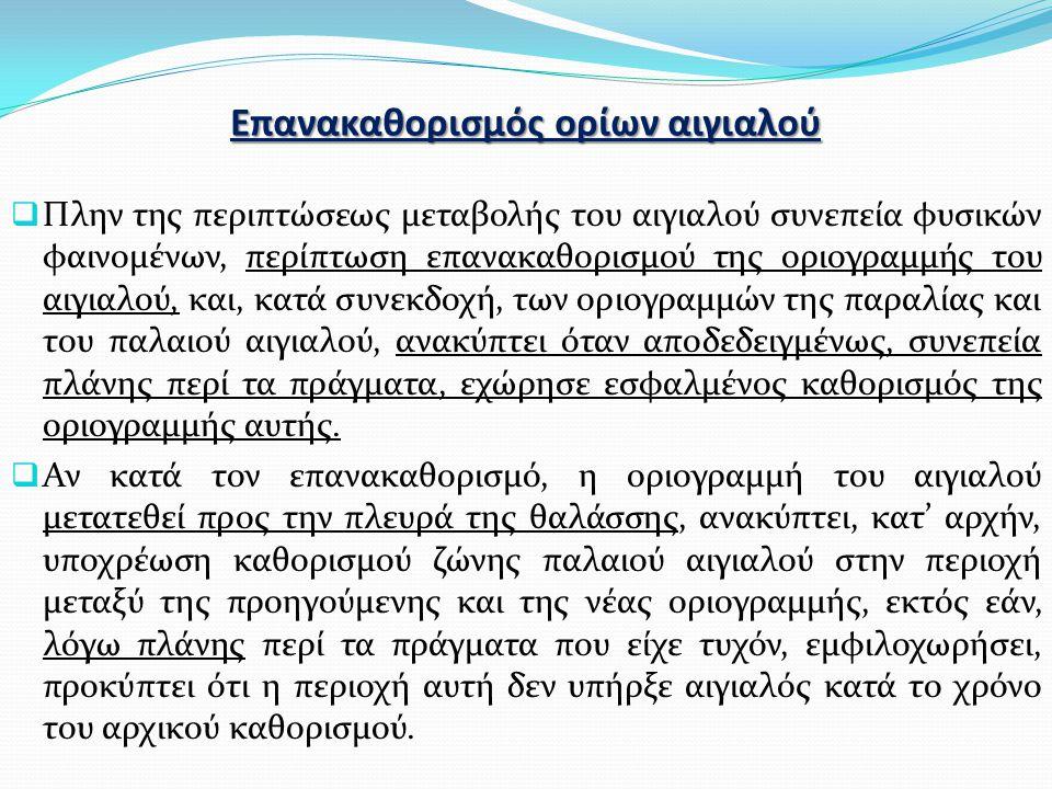 Επανακαθορισμός ορίων αιγιαλού  Πλην της περιπτώσεως μεταβολής του αιγιαλού συνεπεία φυσικών φαινομένων, περίπτωση επανακαθορισμού της οριογραμμής το