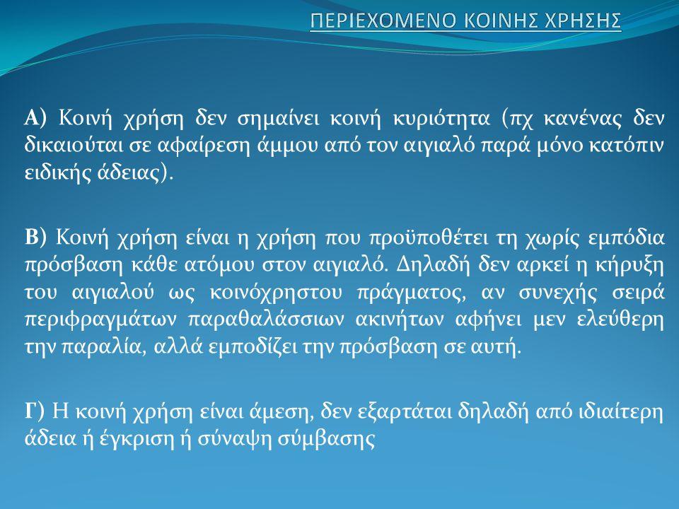 ΕΠΙΤΡΟΠΗ ΚΑΘΟΡΙΣΜΟΥ ΑΙΓΙΑΛΟΥ ΚΑΙ ΠΑΡΑΛΙΑΣ  Ο καθορισμός των ορίων αιγιαλού, της παραλίας και του παλαιού αιγιαλού γίνεται από Επιτροπή, η οποία συγκροτείται σε επίπεδο νομού με απόφαση του Υπουργού Οικονομικών και αποτελείται από:
