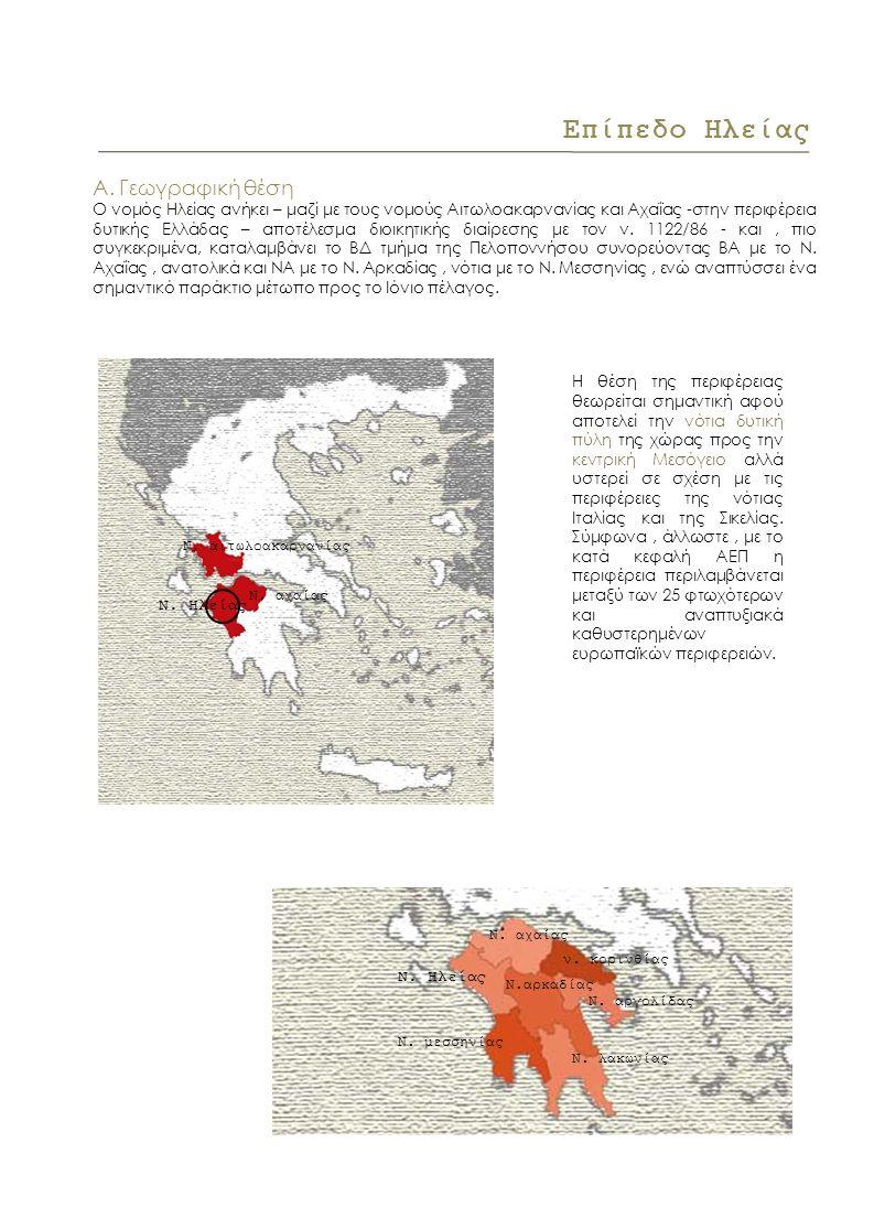 Α. Γεωγραφική θέση Ο νομός Ηλείας ανήκει – μαζί με τους νομούς Αιτωλοακαρνανίας και Αχαΐας -στην περιφέρεια δυτικής Ελλάδας – αποτέλεσμα διοικητικής δ