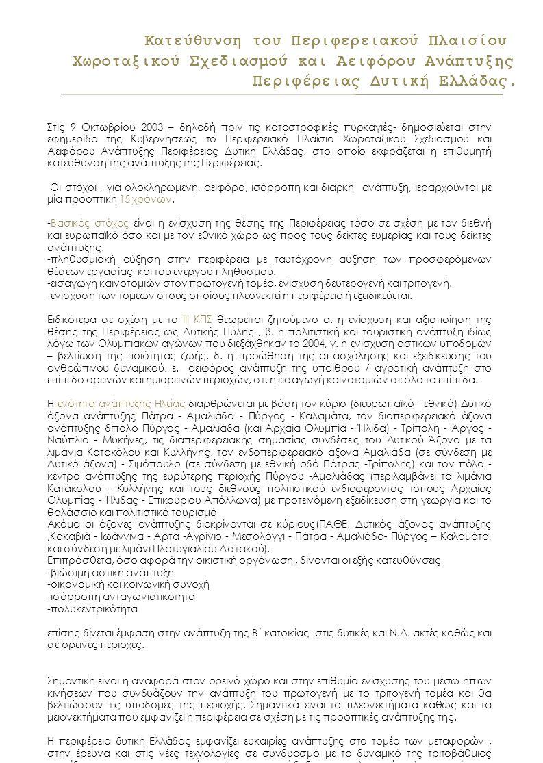 Στις 9 Οκτωβρίου 2003 – δηλαδή πριν τις καταστροφικές πυρκαγιές- δημοσιεύεται στην εφημερίδα της Κυβερνήσεως το Περιφερειακό Πλαίσιο Χωροταξικού Σχεδιασμού και Αειφόρου Ανάπτυξης Περιφέρειας Δυτική Ελλάδας, στο οποίο εκφράζεται η επιθυμητή κατεύθυνση της ανάπτυξης της Περιφέρειας.