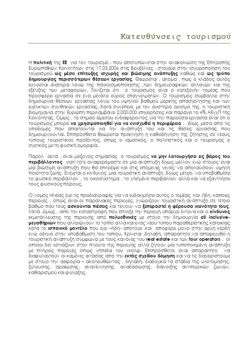Η πολιτική της ΕΕ για τον τουρισμό, που αποτυπώνεται στην ανακοίνωση της Επιτροπής Ευρωπαϊκών Κοινοτήτων στις 17.03.2006 στις Βρυξέλλες, στοχεύει στην ισχυροποίηση του τουρισμού ως μέσο επίτευξης ισχυρής και βιώσιμης ανάπτυξης καθώς και ως τρόπο δημιουργίας περισσότερων θέσεων εργασίας.