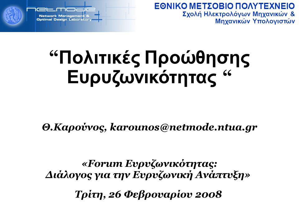 """ΕΘΝΙΚΟ ΜΕΤΣΟΒΙΟ ΠΟΛΥΤΕΧΝΕΙΟ Σχολή Ηλεκτρολόγων Μηχανικών & Μηχανικών Υπολογιστών """" Πολιτικές Προώθησης Ευρυζωνικότητας """" Θ.Καρούνος, karounos@netmode."""