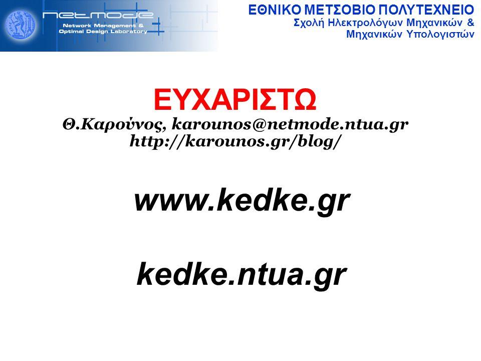 ΕΘΝΙΚΟ ΜΕΤΣΟΒΙΟ ΠΟΛΥΤΕΧΝΕΙΟ Σχολή Ηλεκτρολόγων Μηχανικών & Μηχανικών Υπολογιστών ΕΥΧΑΡΙΣΤΩ Θ.Καρούνος, karounos@netmode.ntua.gr http://karounos.gr/blo