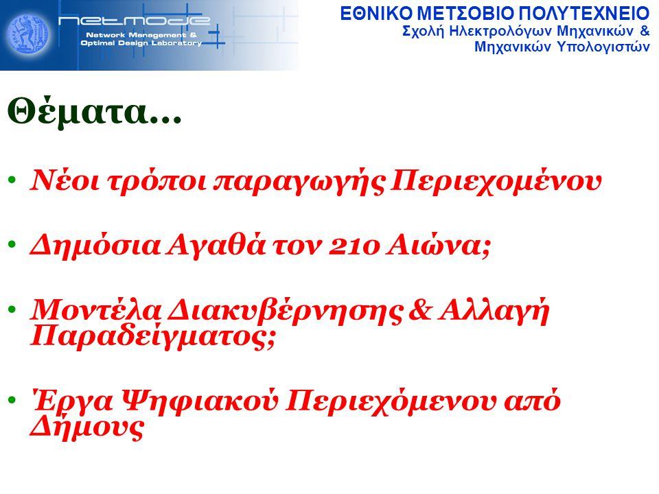 ΕΘΝΙΚΟ ΜΕΤΣΟΒΙΟ ΠΟΛΥΤΕΧΝΕΙΟ Σχολή Ηλεκτρολόγων Μηχανικών & Μηχανικών Υπολογιστών ΕΥΧΑΡΙΣΤΩ Θ.Καρούνος, karounos@netmode.ntua.gr http://karounos.gr/blog/ www.kedke.gr kedke.ntua.gr