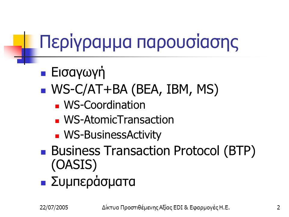 22/07/2005Δίκτυα Προστιθέμενης Αξίας EDI & Εφαρμογές Η.Ε.3 Εισαγωγή (1) Διεκπεραίωση συναλλαγών Διατήρηση ορθής κατάστασης, σύστημα σε ισορροπία, όχι λανθασμένες παραδοχές...