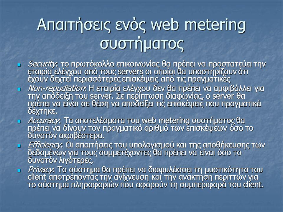 Απαιτήσεις ενός web metering συστήματος Security: το πρωτόκολλο επικοινωνίας θα πρέπει να προστατεύει την εταιρία ελέγχου από τους servers οι οποίοι θ