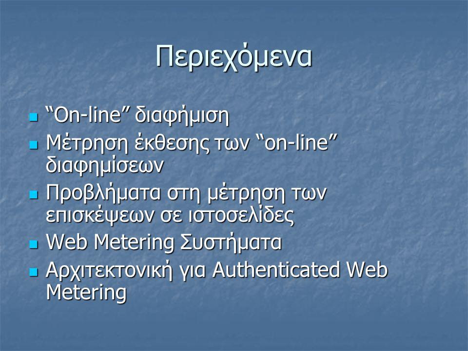 """Περιεχόμενα """"On-line"""" διαφήμιση """"On-line"""" διαφήμιση Μέτρηση έκθεσης των """"on-line"""" διαφημίσεων Μέτρηση έκθεσης των """"on-line"""" διαφημίσεων Προβλήματα στη"""