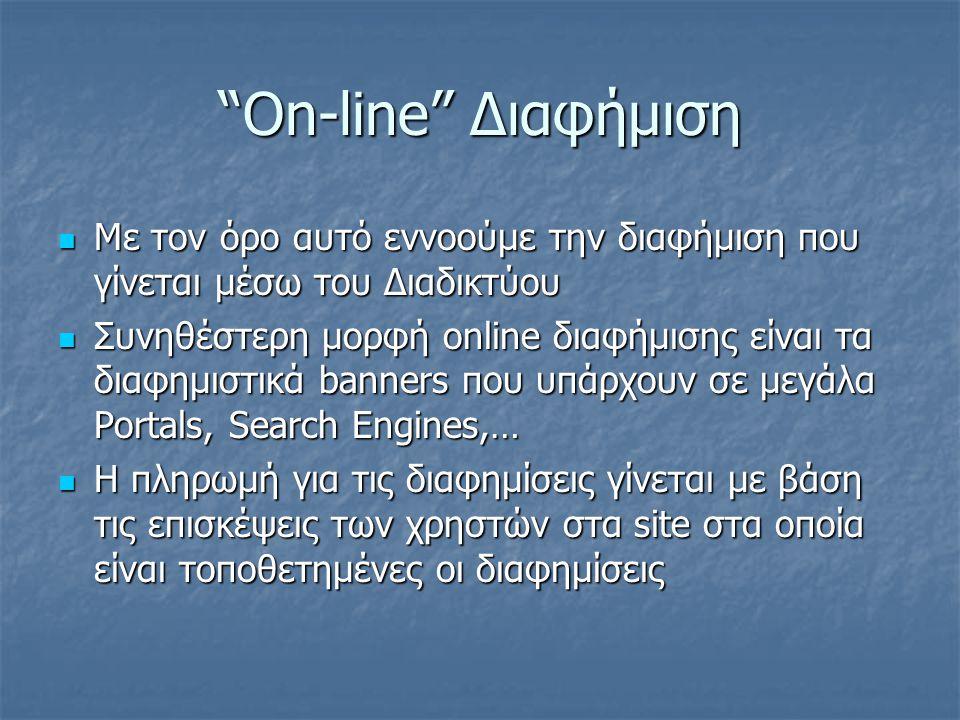 """On-line"" Διαφήμιση Με τον όρο αυτό εννοούμε την διαφήμιση που γίνεται μέσω του Διαδικτύου Με τον όρο αυτό εννοούμε την διαφήμιση που γίνεται μέσω του"