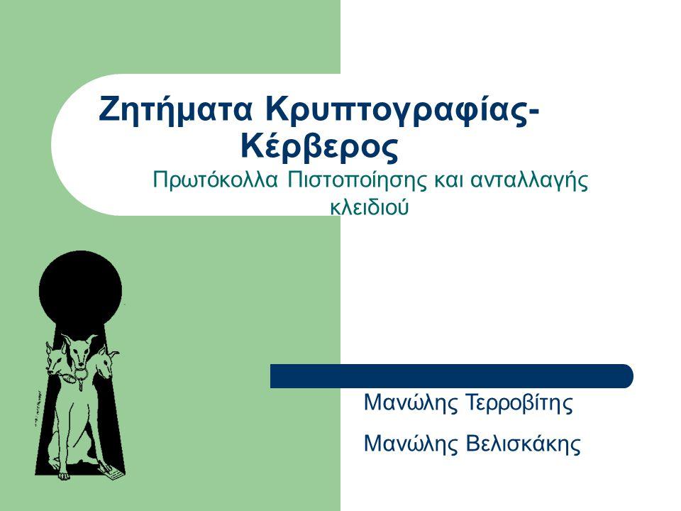 Ζητήματα Κρυπτογραφίας- Κέρβερος Πρωτόκολλα Πιστοποίησης και ανταλλαγής κλειδιού Μανώλης Τερροβίτης Μανώλης Βελισκάκης