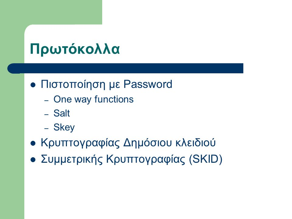 Πρωτόκολλα Πιστοποίηση με Password – One way functions – Salt – Skey Κρυπτογραφίας Δημόσιου κλειδιού Συμμετρικής Κρυπτογραφίας (SKID)