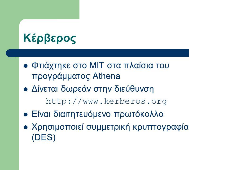 Κέρβερος Φτιάχτηκε στο ΜΙΤ στα πλαίσια του προγράμματος Athena Δίνεται δωρεάν στην διεύθυνση http://www.kerberos.org Είναι διαιτητευόμενο πρωτόκολλο Χ