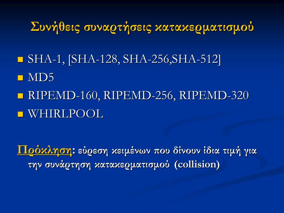 Συνήθεις συναρτήσεις κατακερματισμού SHA-1, [SHA-128, SHA-256,SHA-512] SHA-1, [SHA-128, SHA-256,SHA-512] MD5 MD5 RIPEMD-160, RIPEMD-256, RIPEMD-320 RI