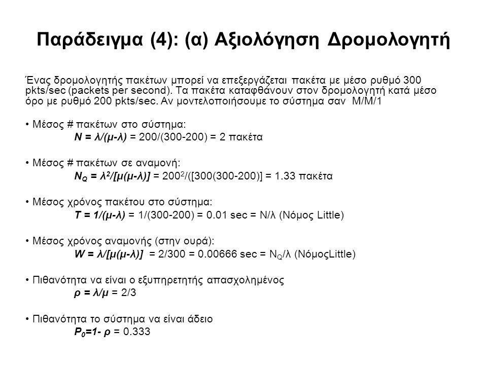 Ένας δρομολογητής πακέτων μπορεί να επεξεργάζεται πακέτα με μέσο ρυθμό 300 pkts/sec (packets per second). Τα πακέτα καταφθάνουν στον δρομολογητή κατά