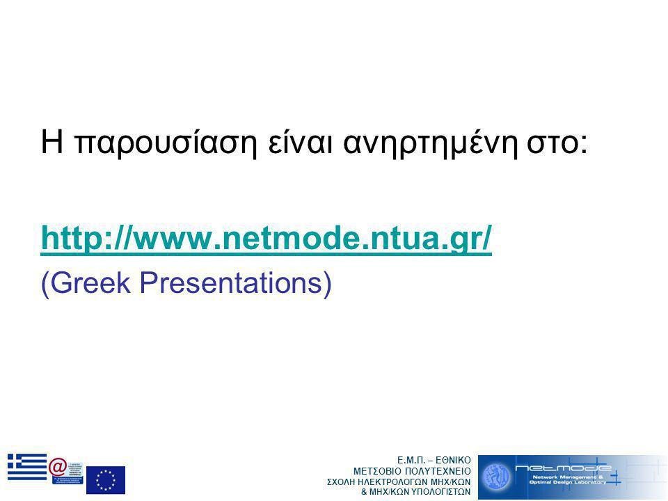 Ε.Μ.Π. – ΕΘΝΙΚΟ ΜΕΤΣΟΒΙΟ ΠΟΛΥΤΕΧΝΕΙΟ ΣΧΟΛΗ ΗΛΕΚΤΡΟΛΟΓΩΝ ΜΗΧ/ΚΩΝ & ΜΗΧ/ΚΩΝ ΥΠΟΛΟΓΙΣΤΩΝ Η παρουσίαση είναι ανηρτημένη στο: http://www.netmode.ntua.gr/ (