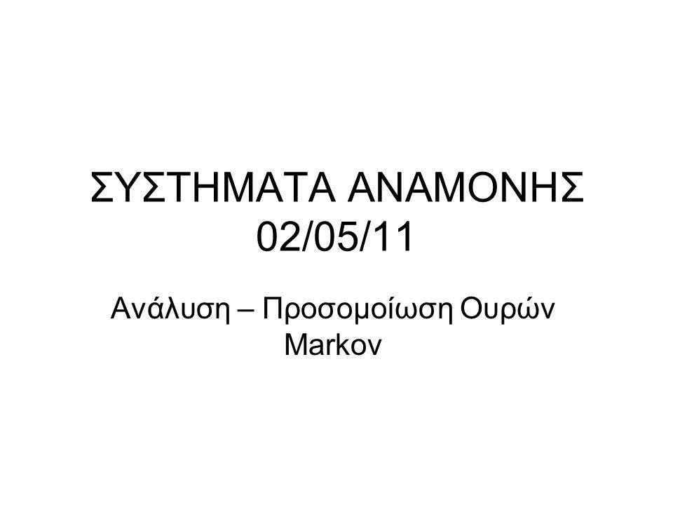 ΣΥΣΤΗΜΑΤΑ ΑΝΑΜΟΝΗΣ 02/05/11 Ανάλυση – Προσομοίωση Ουρών Markov