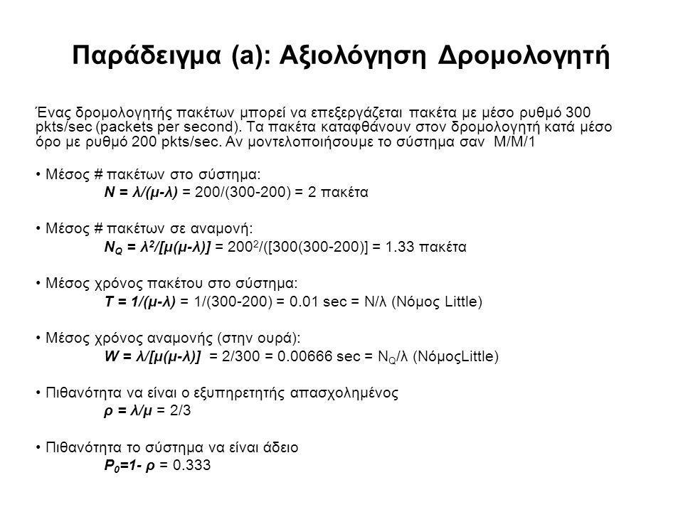 Ένας δρομολογητής πακέτων μπορεί να επεξεργάζεται πακέτα με μέσο ρυθμό 300 pkts/sec (packets per second).