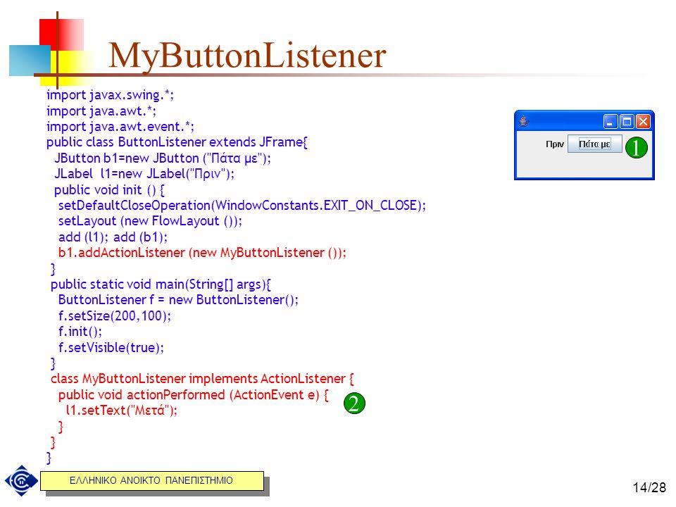 ΕΛΛΗΝΙΚΟ ΑΝΟΙΚΤΟ ΠΑΝΕΠΙΣΤΗΜΙΟ 14/28 MyButtonListener import javax.swing.*; import java.awt.*; import java.awt.event.*; public class ButtonListener ext