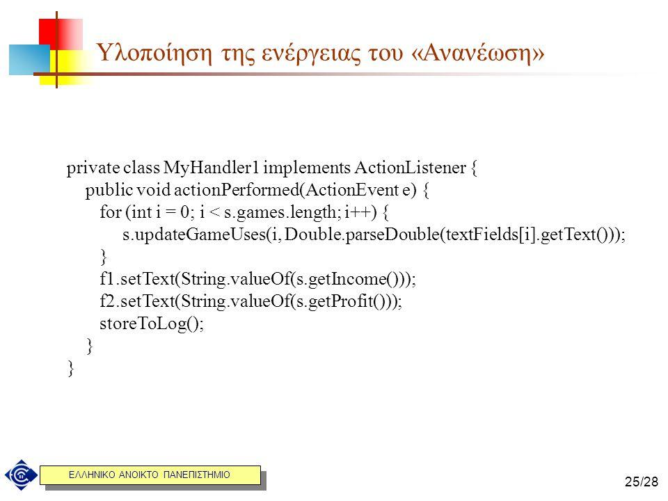 ΕΛΛΗΝΙΚΟ ΑΝΟΙΚΤΟ ΠΑΝΕΠΙΣΤΗΜΙΟ 25/28 Υλοποίηση της ενέργειας του «Ανανέωση» private class MyHandler1 implements ActionListener { public void actionPerf