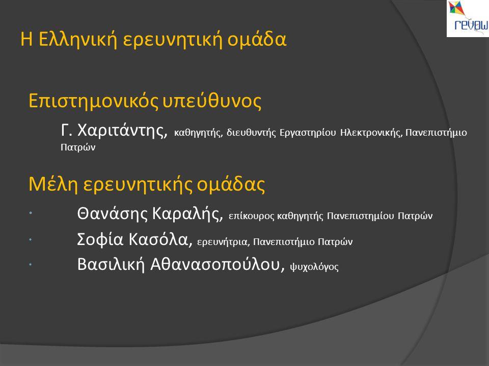 Η Ελληνική ερευνητική ομάδα Επιστημονικός υπεύθυνος Γ. Χαριτάντης, καθηγητής, διευθυντής Εργαστηρίου Ηλεκτρονικής, Πανεπιστήμιο Πατρών Μέλη ερευνητική