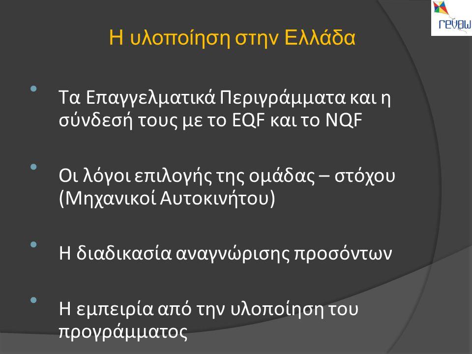 Η υλοποίηση στην Ελλάδα  Τα Επαγγελματικά Περιγράμματα και η σύνδεσή τους με το EQF και το NQF  Οι λόγοι επιλογής της ομάδας – στόχου (Μηχανικοί Αυτοκινήτου)  Η διαδικασία αναγνώρισης προσόντων  Η εμπειρία από την υλοποίηση του προγράμματος