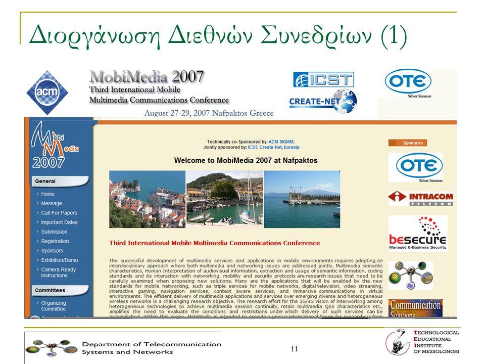 11 Διοργάνωση Διεθνών Συνεδρίων (1)
