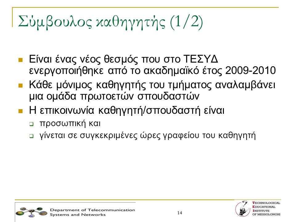 14 Σύμβουλος καθηγητής (1/2) Είναι ένας νέος θεσμός που στο ΤΕΣΥΔ ενεργοποιήθηκε από το ακαδημαϊκό έτος 2009-2010 Κάθε μόνιμος καθηγητής του τμήματος