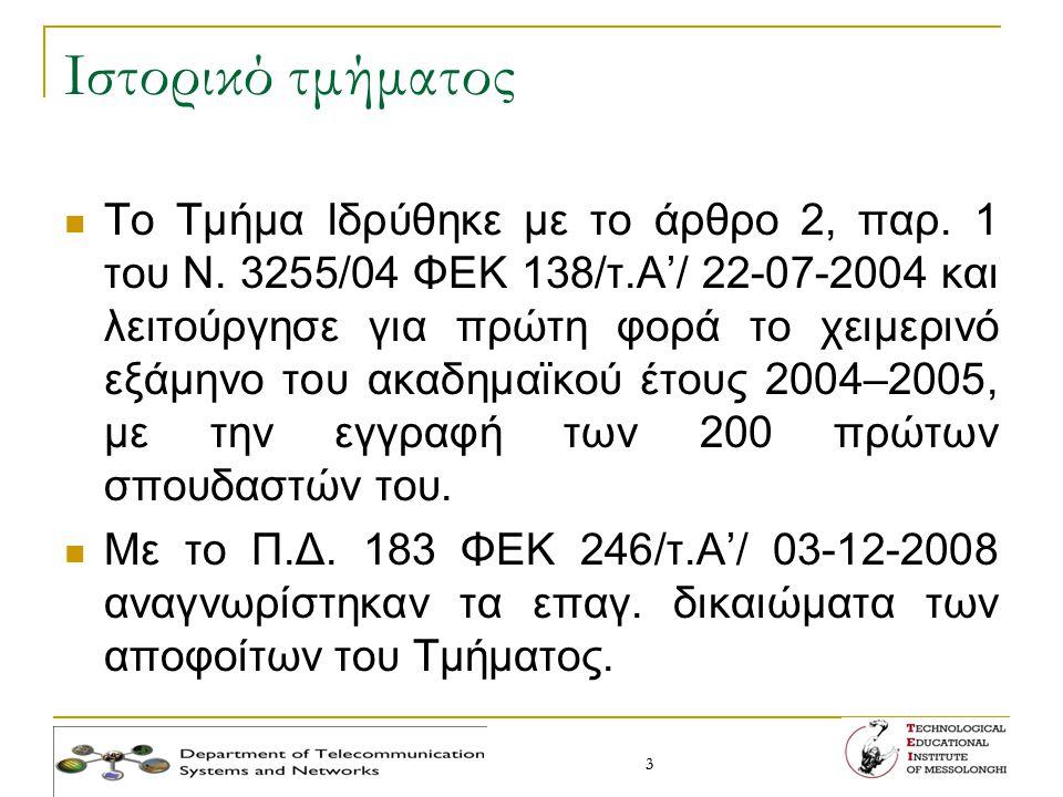 3 3 Ιστορικό τμήματος Το Τμήμα Ιδρύθηκε με το άρθρο 2, παρ. 1 του Ν. 3255/04 ΦΕΚ 138/τ.Α'/ 22-07-2004 και λειτούργησε για πρώτη φορά το χειμερινό εξάμ