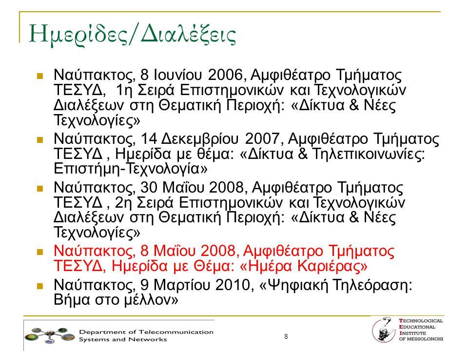 8 8 Ημερίδες/Διαλέξεις Ναύπακτος, 8 Ιουνίου 2006, Αμφιθέατρο Τμήματος ΤΕΣΥΔ, 1η Σειρά Επιστημονικών και Τεχνολογικών Διαλέξεων στη Θεματική Περιοχή: «