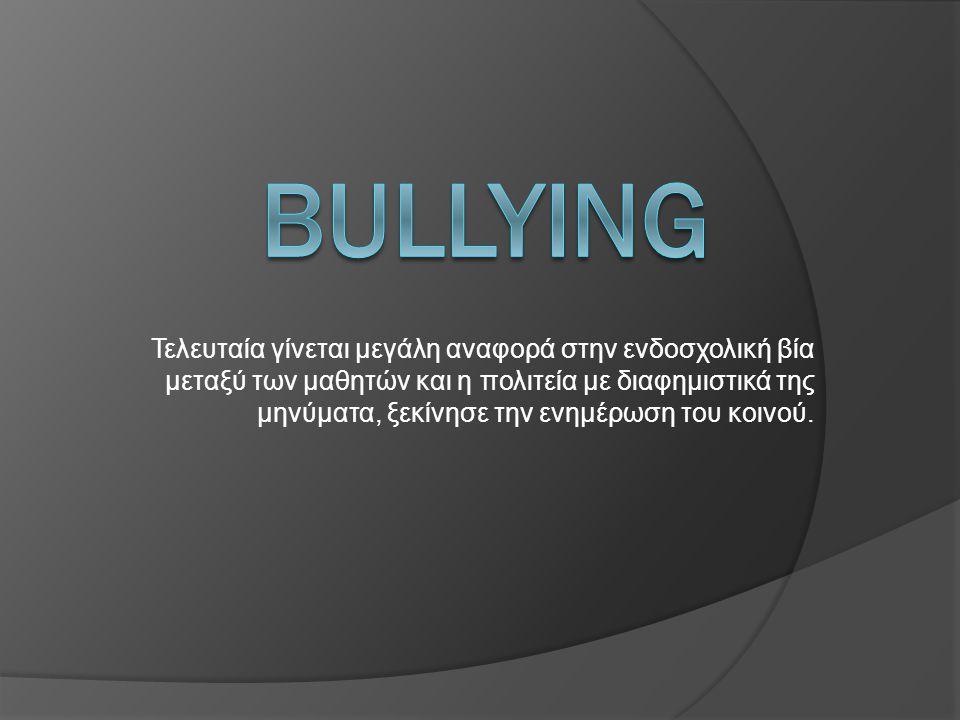 Τελευταία γίνεται μεγάλη αναφορά στην ενδοσχολική βία μεταξύ των μαθητών και η πολιτεία με διαφημιστικά της μηνύματα, ξεκίνησε την ενημέρωση του κοινο