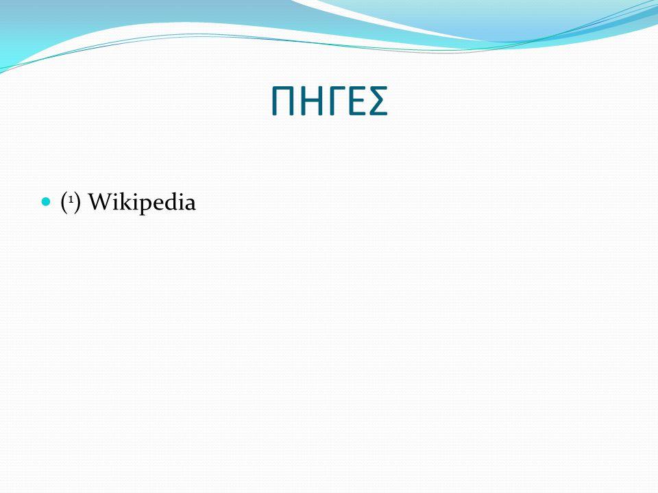 ΠΗΓΕΣ ( 1 ) Wikipedia