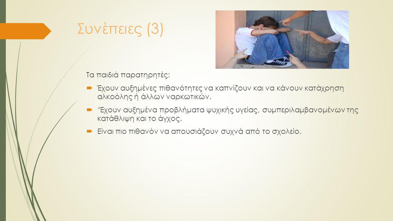Συνέπειες (3) Τα παιδιά παρατηρητές:  Έχουν αυξημένες πιθανότητες να καπνίζουν και να κάνουν κατάχρηση αλκοόλης ή άλλων ναρκωτικών.  'Έχουν αυξημένα