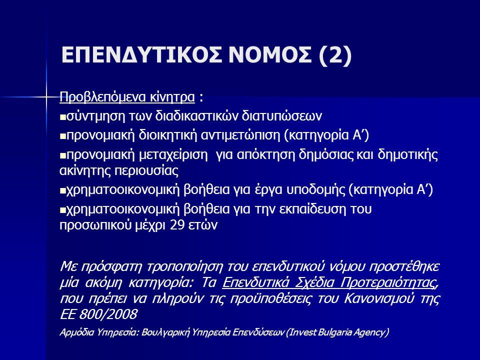 ΕΠΕΝΔΥΤΙΚΟΣ ΝΟΜΟΣ (2) Προβλεπόμενα κίνητρα : σύντμηση των διαδικαστικών διατυπώσεων προνομιακή διοικητική αντιμετώπιση (κατηγορία Α') προνομιακή μεταχ