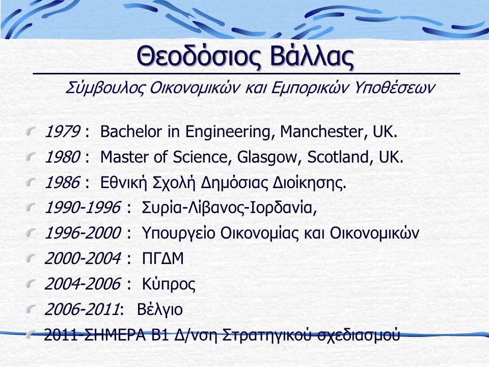Θεοδόσιος Βάλλας Θεοδόσιος Βάλλας Σύμβουλος Οικονομικών και Εμπορικών Υποθέσεων 1979 : Bachelor in Engineering, Manchester, UK.