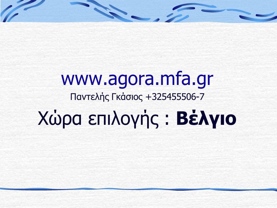 www.agora.mfa.gr Παντελής Γκάσιος +325455506-7 Χώρα επιλογής : Βέλγιο