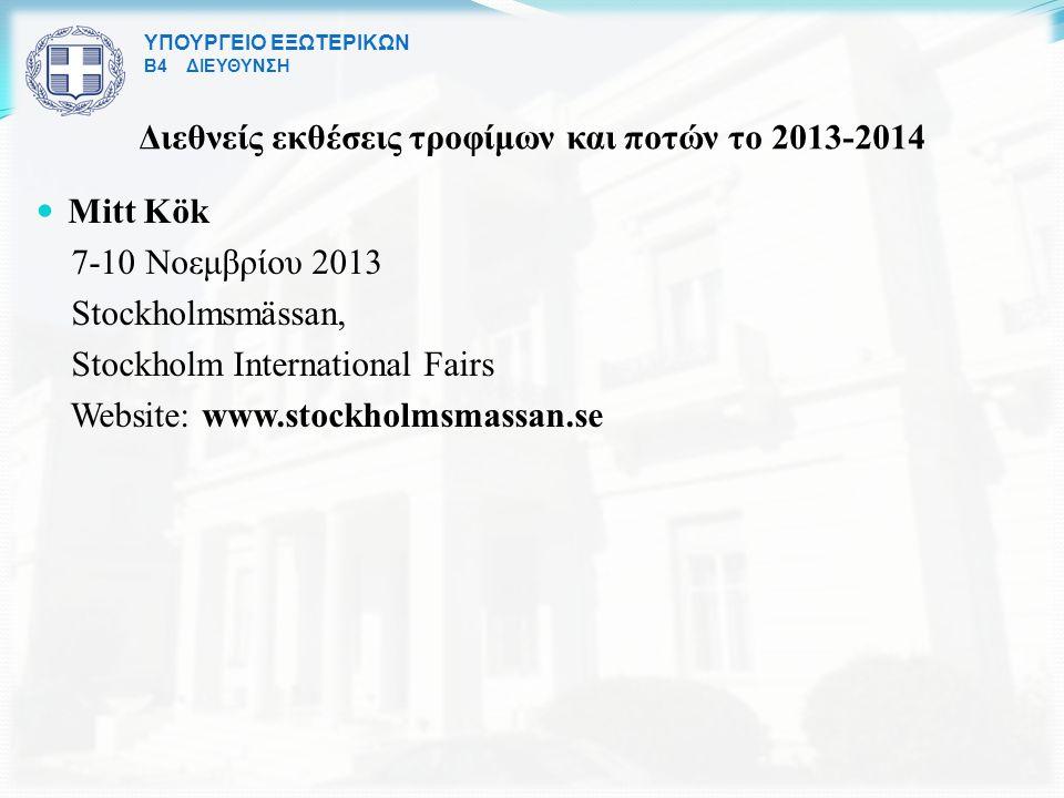 ΥΠΟΥΡΓΕΙΟ ΕΞΩΤΕΡΙΚΩΝ Β4 ΔΙΕΥΘΥΝΣΗ Διεθνείς εκθέσεις τροφίμων και ποτών το 2013-2014 Mitt Kök 7-10 Νοεμβρίου 2013 Stockholmsmässan, Stockholm International Fairs Website: www.stockholmsmassan.se