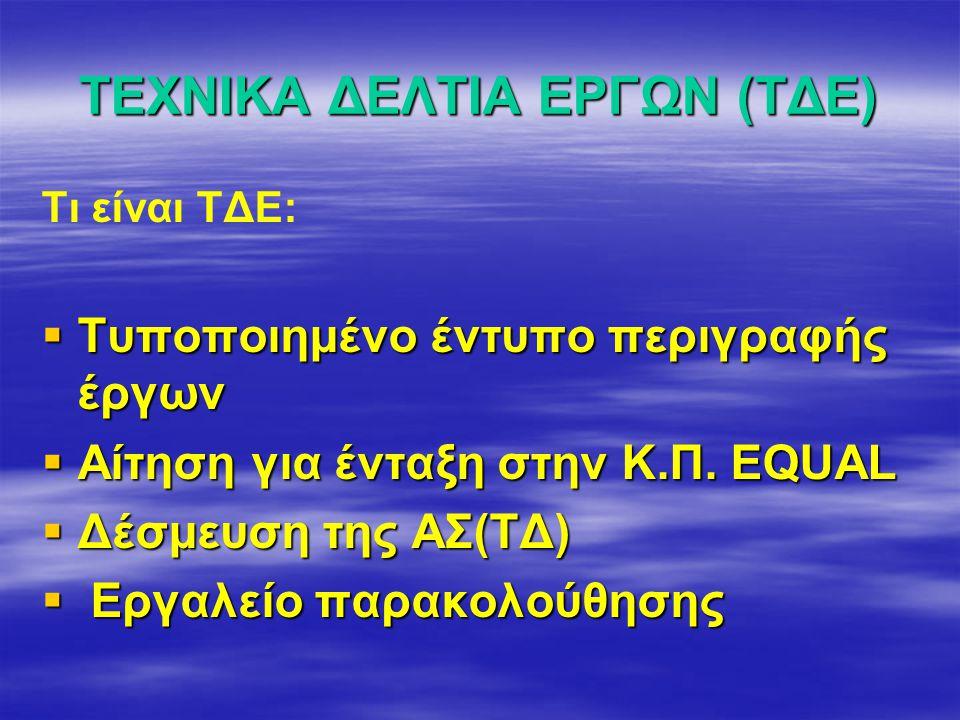 Το ΤΔΕ Παρουσιάζει  Το Έργο (Το φυσικό αντικείμενο, το οικονομικό αντικείμενο και το χρονοδιάγραμμα)  Τον τρόπο υλοποίησης του Έργου (Πώς – με ποια υποέργα)  Τους φορείς υλοποίησης του Έργου (Ποιος –Συντονιστής, Εταίροι, Επίβλεψη, Λειτουργία)